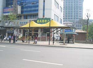 公交站台摩臣5雨棚/遮阳棚有哪些优点?